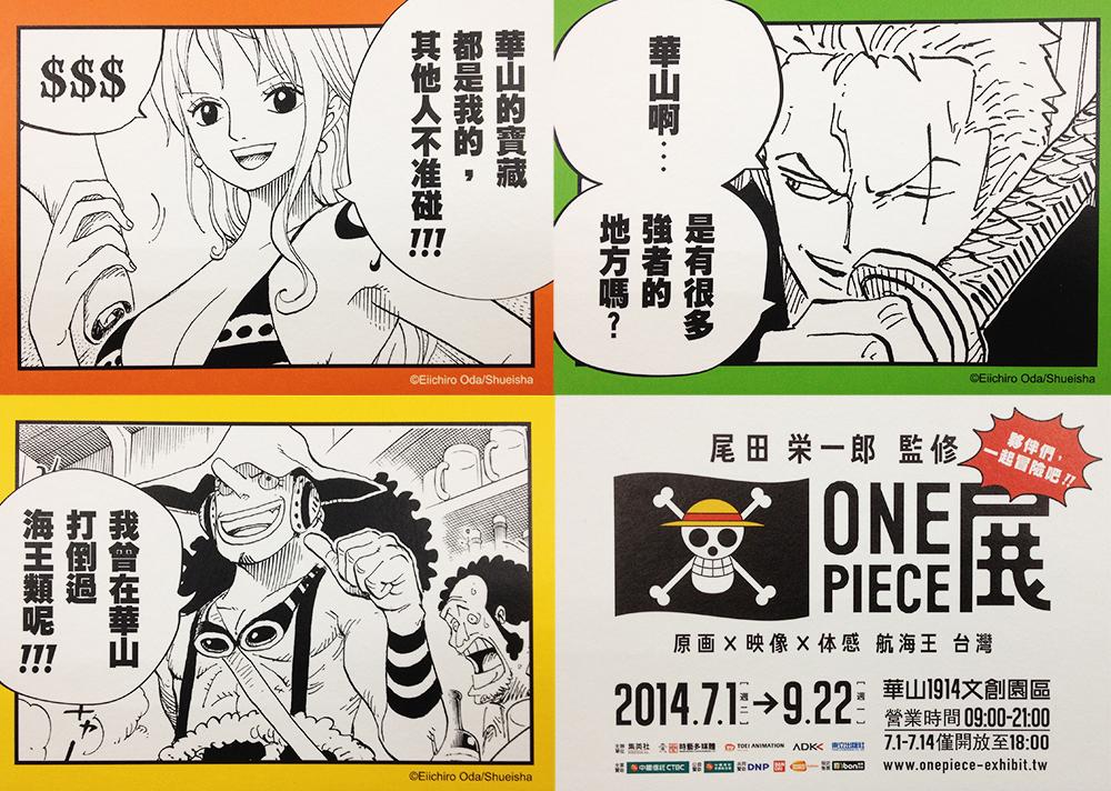 華山One Piece展覽